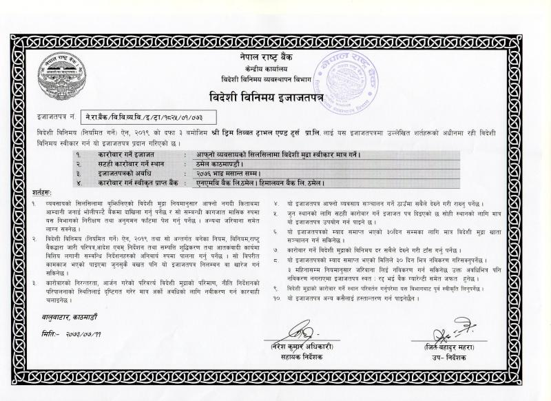 Foreign Currency Exchange Certificate